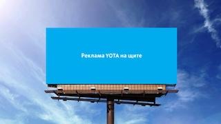 Реклама YOTA по телевизору...