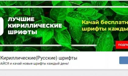 Кириллические шрифты: как выбрать и скачать бесплатно