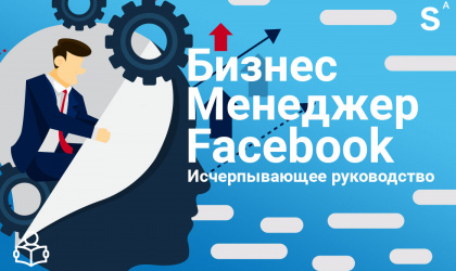 Создаём бизнес-менеджер на Facebook