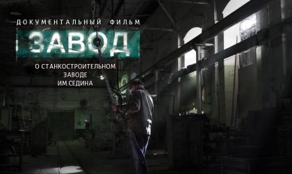 Фильм режиссёра монтажа MEDIA HEADS вошёлв ТОП-5 самых популярных российских документалокпрошлого года по версии IMDb