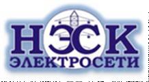 НЭСК - электросети