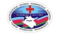 Больница Очаповского