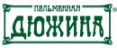 diuzhina