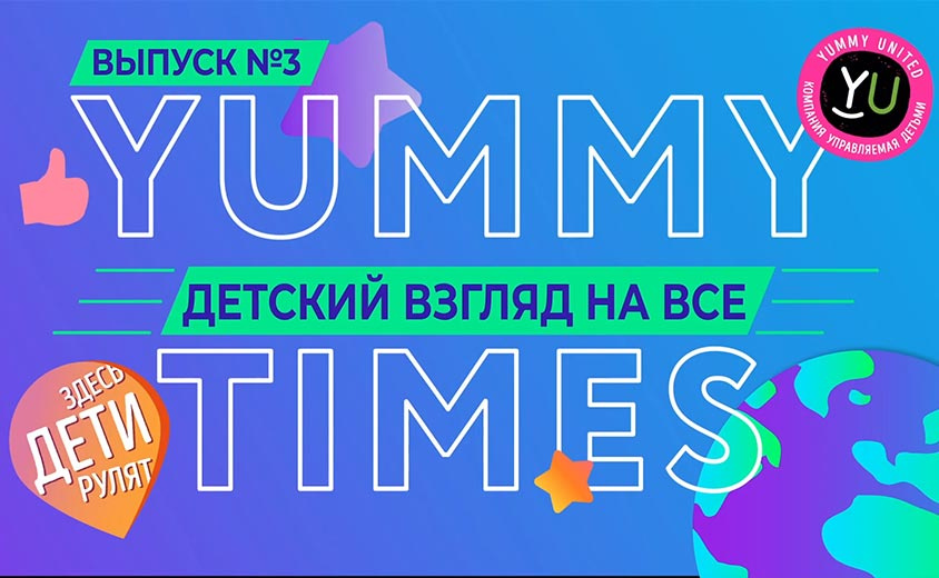Yummy Time - выпуски новостей для детского YouTube-канала YUMMY UNITED