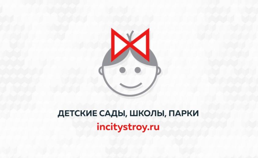 Рекламный ролик для строительной компании