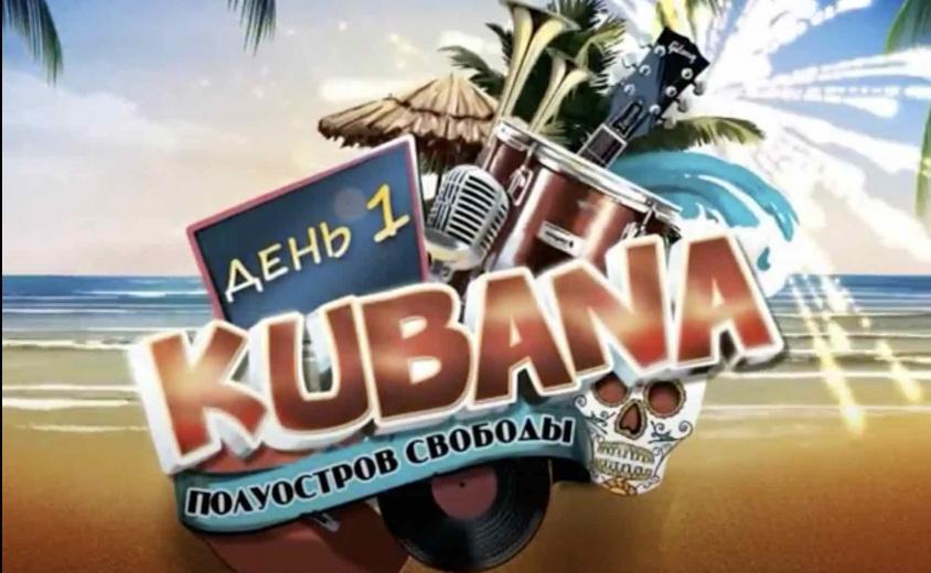 Цикл программ о фестивале KUBANA