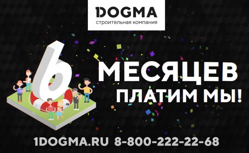 Рекламный ролик строительной компании DOGMA