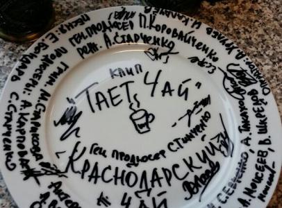 По традиции в начале съемок была разбита тарелочка