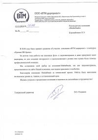 ВТМ дорпроект