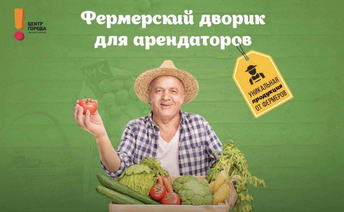 """Рекламный ролик для арендаторов ТК """"Центр города"""""""